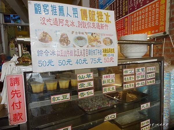 阿忠冰店 (5)7.jpg