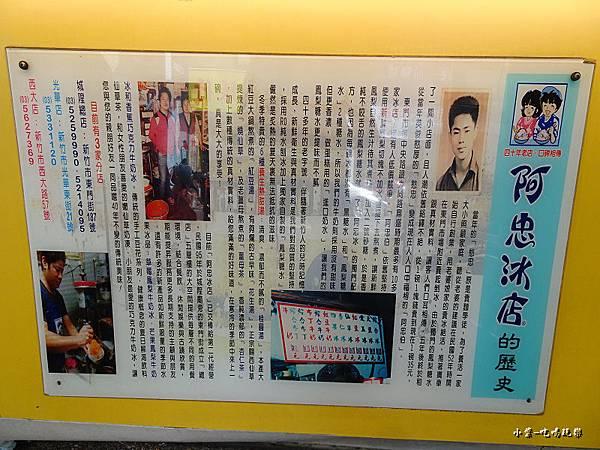 阿忠冰店 (6)8.jpg