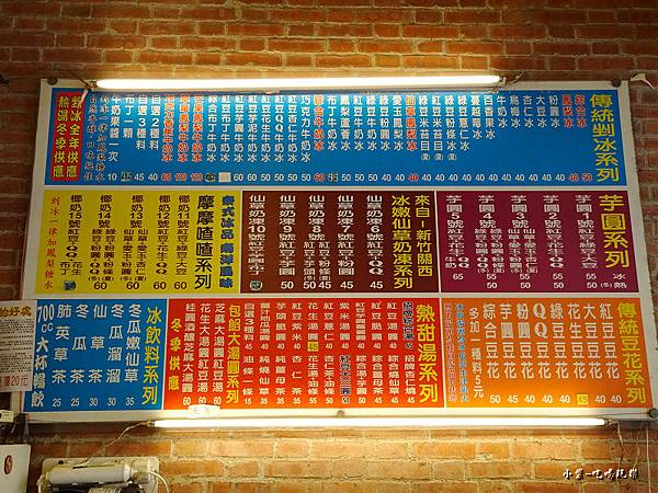 阿忠冰店 (7)9.jpg