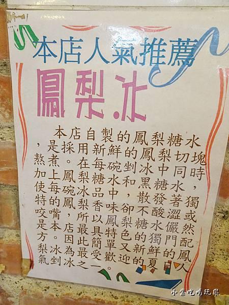 阿忠冰店 (11)1.jpg