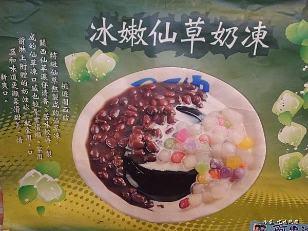 阿忠冰店 (12)1.jpg