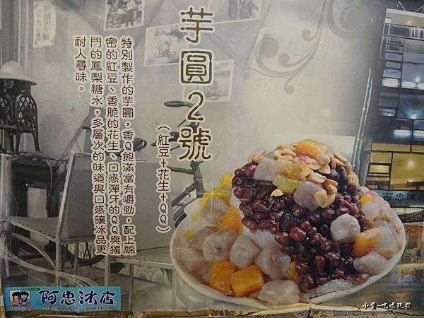 阿忠冰店 (13)2.jpg