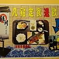 銀川日式料理 (1)24.jpg