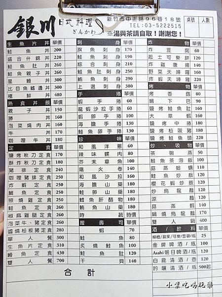 銀川日式料理 (3)6.jpg