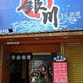 銀川日式料理 (28)5.jpg