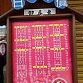 銀川日式料理 (31)7.jpg