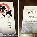 銀川日式料理-.jpg