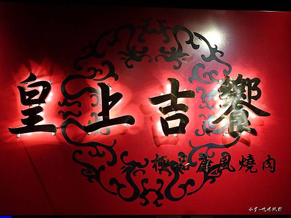皇上吉饗 (5)76 - 複製.jpg