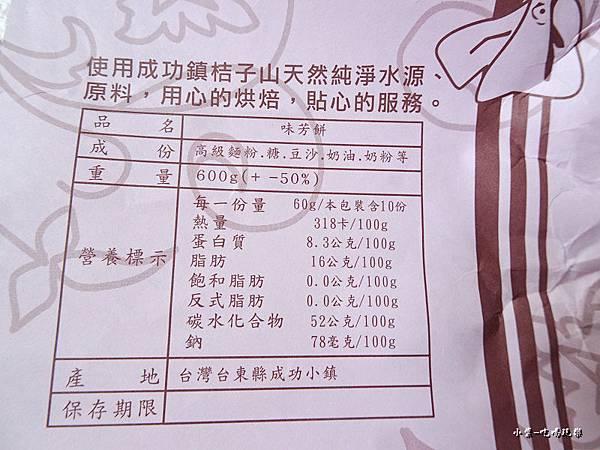 味芳餅 (7)6.jpg