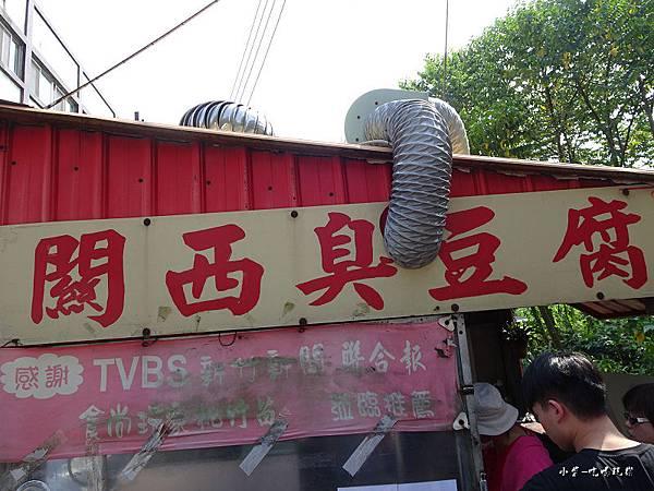 關西臭豆腐 (6)12.jpg