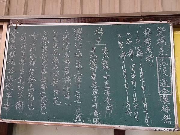 金漢柿餅教育農園1.jpg