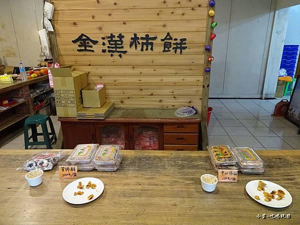 金漢柿餅教育農園17.jpg