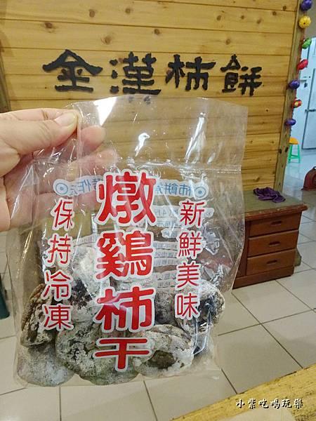 金漢柿餅教育農園38.jpg