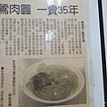 鶯桃肉圓-大湳店 (18)11.jpg