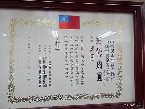 鶯桃肉圓-大湳店 (19)12.jpg