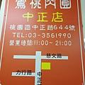 鶯桃肉圓-大湳店4.jpg