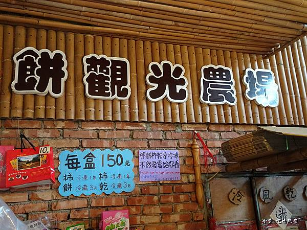 味衛佳柿餅21.jpg