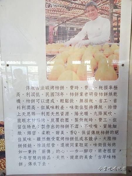 味衛佳柿餅56.jpg