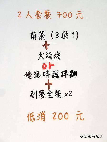 焗烤廚房菜單 (1)10.jpg