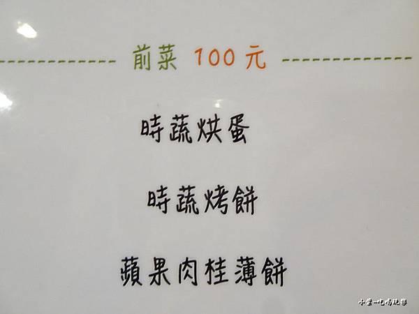 焗烤廚房菜單 (2)39.jpg