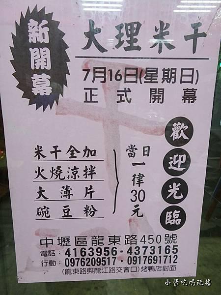 大理米干 (3)1.jpg