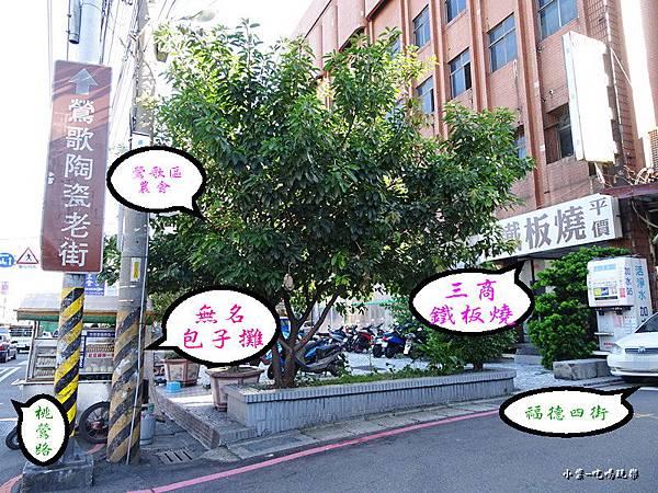 八德桃鶯路無名包子攤 (5)4.jpg