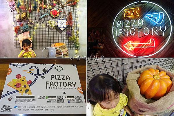 披薩工廠沙鹿廠..jpg
