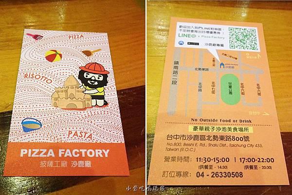 披薩工廠沙鹿廠名片.jpg