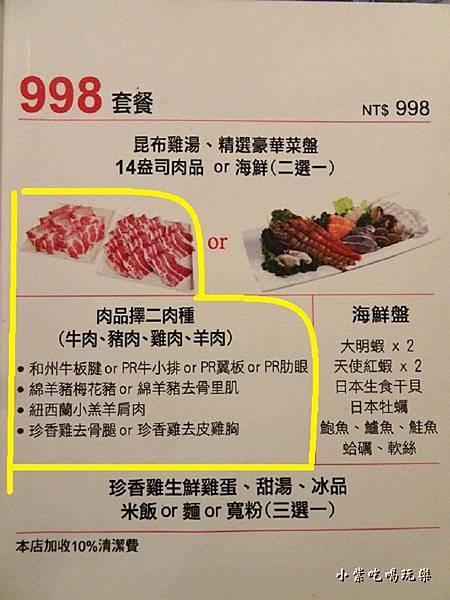 998元套餐菜單1.jpg