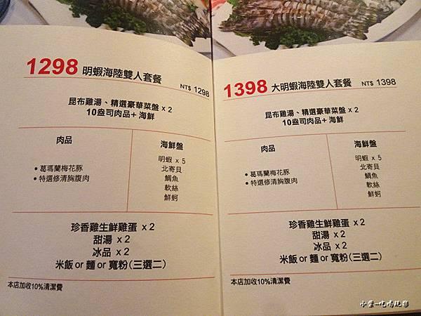 樂饗1298雙人菜單29.jpg