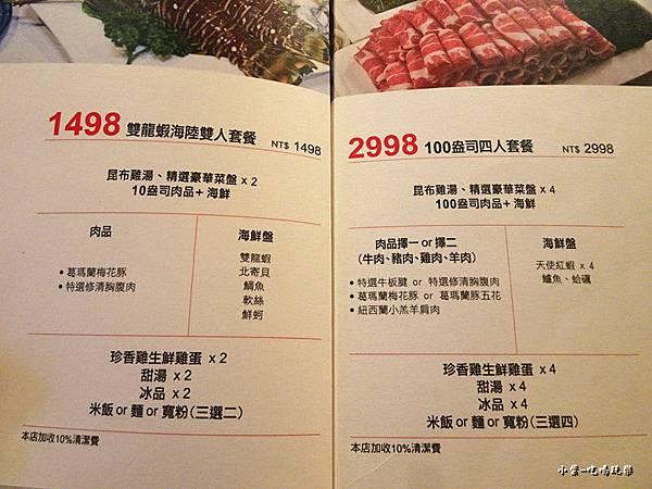 樂饗1498雙人菜單30.jpg