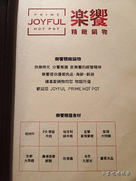 樂饗精緻鍋物食材7.jpg