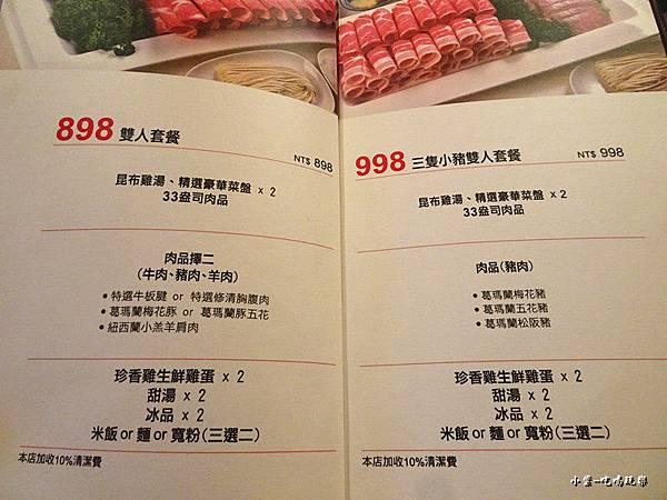 樂饗雙人及三人菜單60.jpg