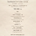 que原木燒烤晚餐menu (2)2.jpg