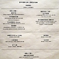 que原木燒烤晚餐menu (3)3.jpg