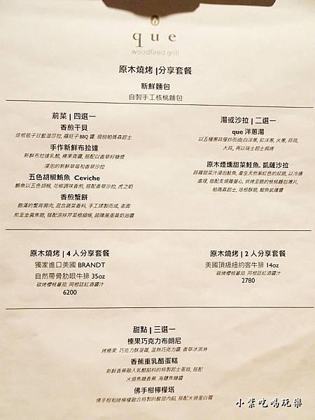 que原木燒烤晚餐menu (4)4.jpg