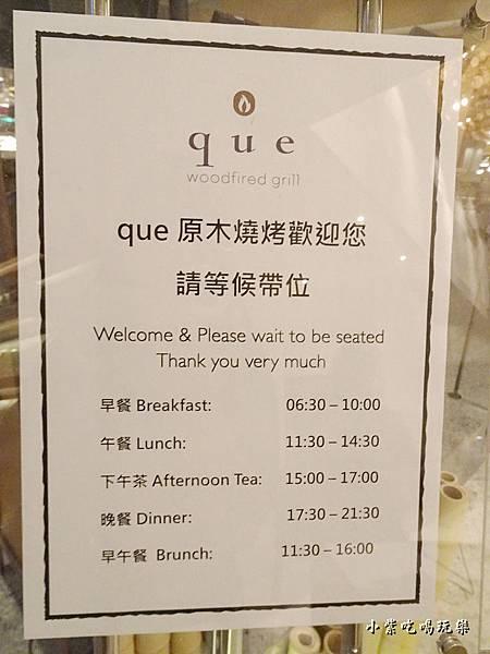 que原木燒烤餐廳 (1)8.jpg