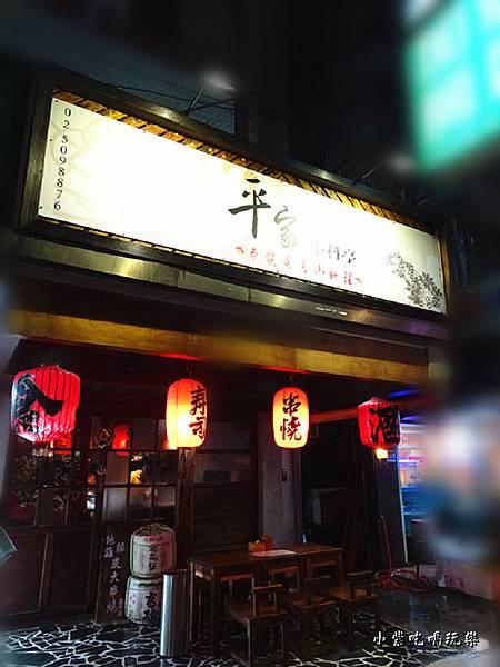 平家小料亭 (2)1.jpg