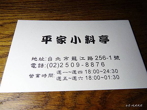 平家小料亭 (16)13.jpg