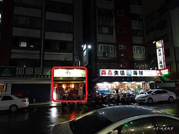 平家小料亭 (23)17.jpg