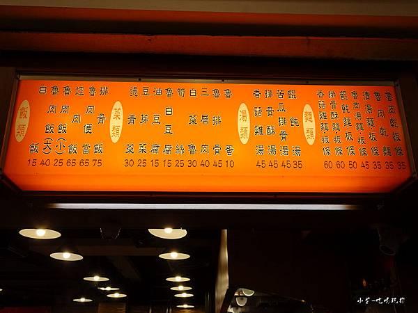 四方阿九魯肉飯 (1)0.jpg