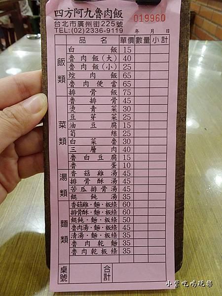 四方阿九魯肉飯 (3)0.jpg