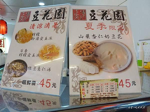 正宗傳統豆花園-中正店 (9)16.jpg