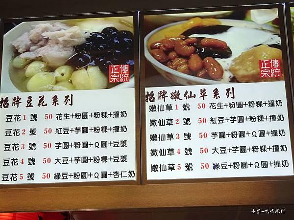 正宗傳統豆花園-中正店 (11)6.jpg