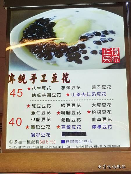 正宗傳統豆花園-中正店 (12)0.jpg