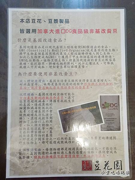 正宗傳統豆花園-中正店 (13)1.jpg
