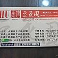 正宗傳統豆花園-中正店 (14)7.jpg
