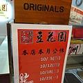 正宗傳統豆花園-中正店 (18)2.jpg