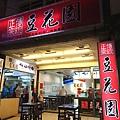 正宗傳統豆花園-中正店 (5)0.jpg