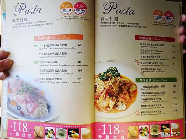 洋城義大利麵菜單 (3)16.jpg